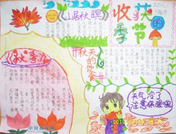 抄报技校-关于秋天的手收获_20字_作文网初中生季节图片