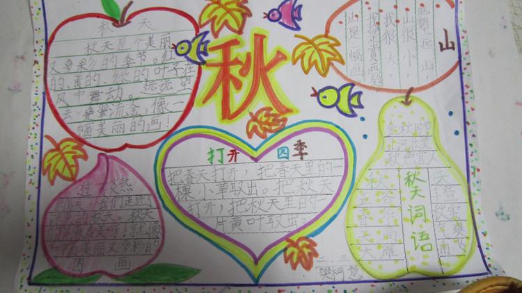秋-关于秋天的手抄报_20字_20字图片