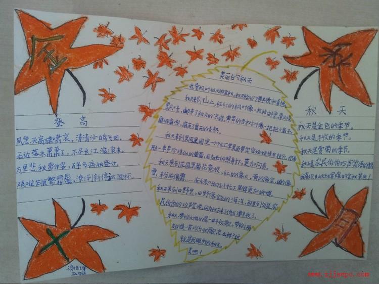 金秋十月 关于秋天的手抄报 20字 20字